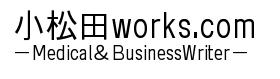 小松田works.com